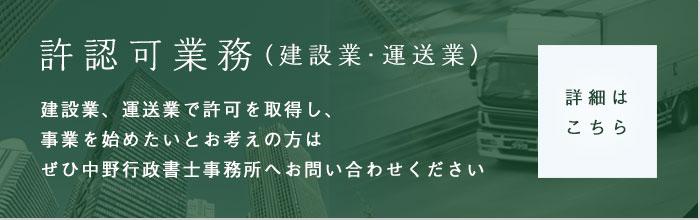 許認可業務(建設業・運送業)